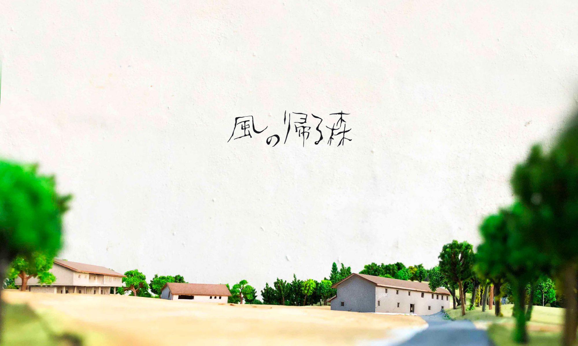 風の帰る森